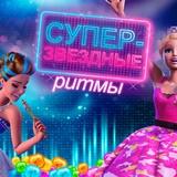 Игра Барби: Супер-Звездные Ритмы