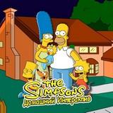 Игра Домашний Интерактив: Симпсоны