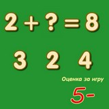 Игра Математические Уравнения 3