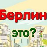 Игра Выбери Город или Страна 2