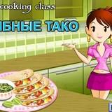 Игра Рыбные Тако: Кухня Сары